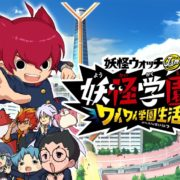 Switch版『妖怪学園Y ~ワイワイ学園生活~』の体験版が2020年8月3日から配信開始!