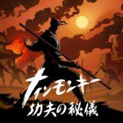 PS4&Switch用ソフト『ナインモンキー 功夫の秘儀』が今冬に発売決定!