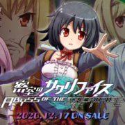 Switch& Steam版『密室のサクリファイス』が2020年12月17日に発売決定!