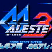 PS4&Switch用ソフト『ALESTE COLLECTION』にゲームギア用完全新作タイトル「GGアレスタ3」が収録決定!