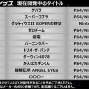 【9/10】『アケアカ』シリーズの今後の配信ラインナップが公開!『闘姫伝承 ANGEL EYES』などが発表に!