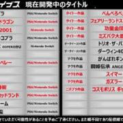 【9/26】『アケアカ』シリーズの今後の配信ラインナップが公開!『功里金団』などが発表に!