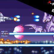 PS4&Switch用ソフト『アーケードアーカイブス E.D.F.』が2020年9月17日から配信開始!