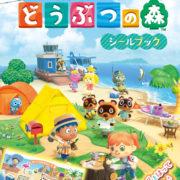 【画像更新】小学館から『まるごとシールブックDX あつまれどうぶつの森シールブック』が2020年11月11日に発売決定!