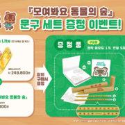 任天堂韓国が『あつまれ どうぶつの森』の文房具セットをプレゼントするキャンペーンを発表!