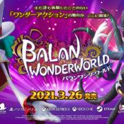 PS5&PS4&Xbox Series X&Xbox One&Switch&PC用ソフト『BALAN WONDERWORLD』の発売日が2021年3月26日に決定!