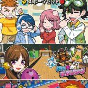 Switchパッケージソフト『ボクらのスクールバトル+スポーツセット』が2020年11月19日に発売決定!