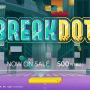 Switch用ソフト『BREAK DOT』が2020年9月3日に配信決定!