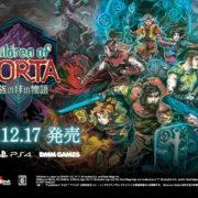 PS4&Switch&PC用ソフト『Children of Morta ~家族の絆の物語~』の日本語版公式トレーラー Vol.2が公開!