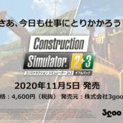 Switchパッケージ専用ソフト『コンストラクションシミュレーター 2&3 ダブルパック』のゲームプレイ紹介動画が公開!