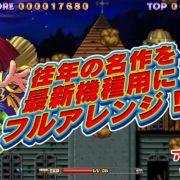 PS4&Switch用ソフト『コットン リブート!』の発売日が2021年2月25日に決定!