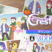 Switch用ソフト『Cresteaju (クレスティーユ)』が2020年9月17日に配信決定!
