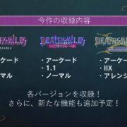 PS4&Switch用ソフト『デススマイルズ I・II』が2021年に発売決定!