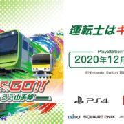 『電車でGO!! はしろう山手線』がPS4&Switch向けとして発売決定!