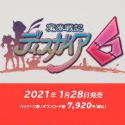 【更新】『魔界戦記ディスガイア6』がPS4&Switch向けとして2021年1月28日に発売決定!