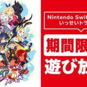 Nintendo Switch Online加入者限定イベント「いっせいトライアル」の次回の対象ソフトが『魔界戦記ディスガイア5』に決定!