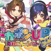 PS4&Switc用ソフト『ドカポンUP! 夢幻のルーレット』のプロモーションムービーが公開!