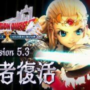 『ドラゴンクエストX オンライン』の大型アップデート予告映像「version5.3」が公開!