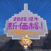 PS4&Switch版『ドラゴンクエスト ビルダーズ2』が新価格となって2020年12月4日に発売決定!
