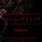Switch用ソフト『ダンジョンナイトメア 1+2 コレクション』が2020年秋に発売決定!