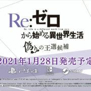 PS4&Switch&PC用ソフト『Re: ゼロから始める異世界生活 偽りの王選候補』の発売日が2021年1月28日に決定!キャラクタートレーラー1も公開