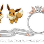 「イーブイ」をモチーフにした婚約指輪・結婚指輪が2020年9月1日(火)より販売が開始!
