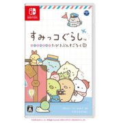 Switch用ソフト『すみっコぐらし おへやのすみでたびきぶんすごろく』が2020年12月3日(木)に発売決定!