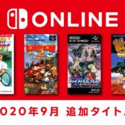 『ファミリーコンピュータ&スーパーファミコンNintendo Switch Online』今月のタイトル追加日が2020年9月23日に決定!