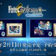 Fate/EXTRA10周年記念商品『Fate/EXTELLA Celebration BOX』の発売日が2021年2月11日に決定!