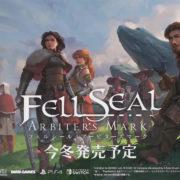 PS4&Switch&PC版『Fell Seal: Arbiter's Mark』の国内発売日が2021年1月28日に決定!