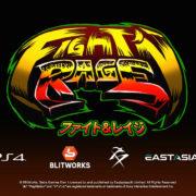 PS4&Switch版『Fight'N Rage』が2020年9月10日に配信決定!アーケードスタイルの2Dベルトスクロールアクション