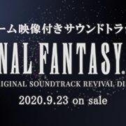 『FFIX』の音楽を当時のゲーム映像とともに楽しめるサントラ『FINAL FANTASY IX ORIGINAL SOUNDTRACK REVIVAL DISC』の商品紹介PV【2】が公開!