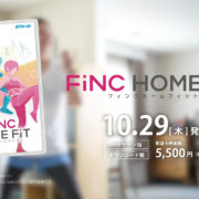 Switch用ソフト『FiNC HOME FiT』のプロモーションムービー(90秒)が公開!