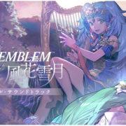 『ファイアーエムブレム 風花雪月』オリジナル・サウンドトラックが2021年2月17日に発売決定!