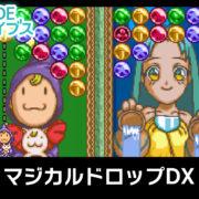 「G-MODEアーカイブス」の第19弾『マジカルドロップDX』がSwitch向けとして発売決定!