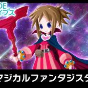 「G-MODEアーカイブス」の第20弾『マジカルファンタジスタ』がSwitch向けとして発売決定!