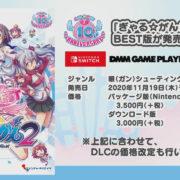 『ぎゃる☆がん2 BEST版』が2020年11月19日に発売決定!