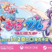 Xbox One&Switch&PC用ソフト『ぎゃる☆がん りたーんず』が2021年1月28日に発売決定!