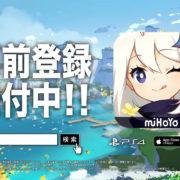『原神』のテレビCM 5種「事前登録ver.」が公開!