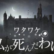 Switch用ソフト『ワタワケ – 私が死んだわけ』が2020年10月8日に配信決定!