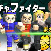 Switchで人気のパーティ格闘ゲーム『グーニャファイター』に伝説の格闘ゲーム『バーチャファイター』が参戦決定!さらに豪華キャスト情報なども解禁