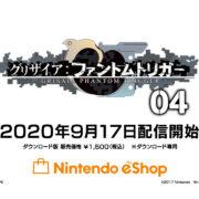 Switch向け「グリザイア ファントムトリガー」シリーズの第3弾となる『グリザイア ファントムトリガー 04』のオープニングムービーが公開!