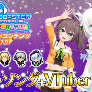Switch用ソフト『グルーヴコースター ワイワイパーティー!!!!』でアップデートが2020年9月24日(木)に配信決定!
