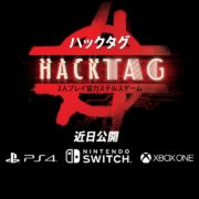 PS4&Xbox One&Switch版『Hacktag』が2020年秋に配信決定!