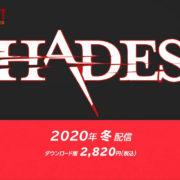 Nintendo Switch用ソフト『Hades (ハデス)』が2020年冬に国内配信決定!