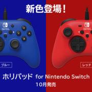 HORIから『ホリパッド for Nintendo Switch ブルー&レッド』が2020年10月に発売決定!