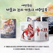 PS4&Switch版『いけにえと雪のセツナ』の韓国語&中国語版の発売日が2020年10月に決定!