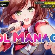 『IDOL MANAGER』の日本語版PVが公開!