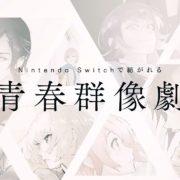 Switch用ソフト『ジャックジャンヌ』のゲーム紹介 最新プロモーションムービーが公開!!