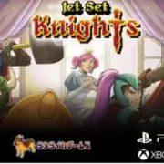 【更新】PS4&Xbox One&Switch版『Jet Set Knights (ジェット・セット・ナイツ)』が2020年9月23日~24日に配信決定!